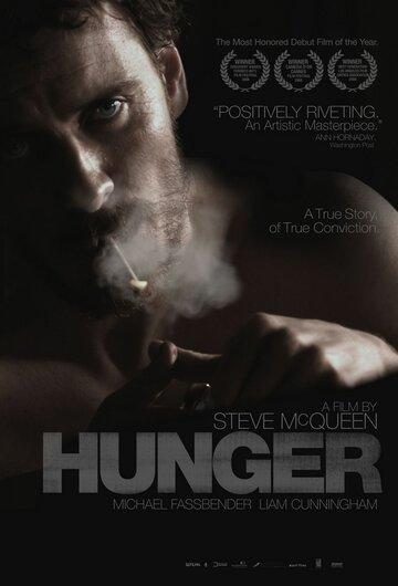 Голод (Hunger)