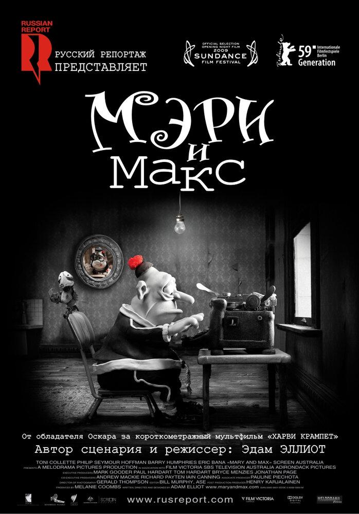 Мэри и Макс (2009) - смотреть онлайн
