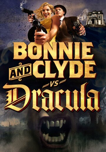 Бонни и Клайд против Дракулы