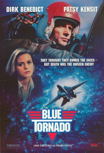 Голубой торнадо (1991)