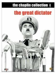 Бродяга и диктатор (2002)