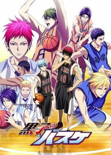 Сериал Баскетбол Куроко / Kuroko no basuke (сезон 3) смотреть онлайн