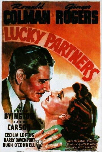 Счастливые партнёры (1940)