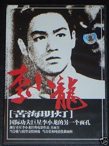 Проводник света (1953)