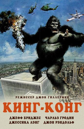 Кинг-Конг (1976)