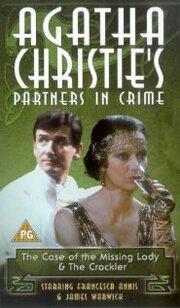 Партнеры по преступлению (1983)