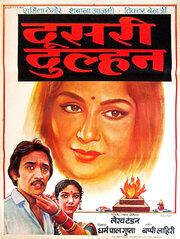 Вторая невеста (1983)