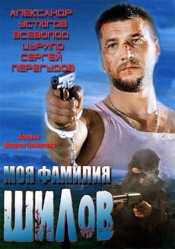 Моя фамилия Шилов (Moya familiya Shilov)