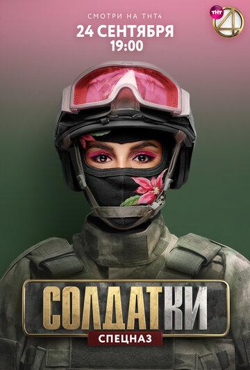 Солдатки 2020 | МоеКино