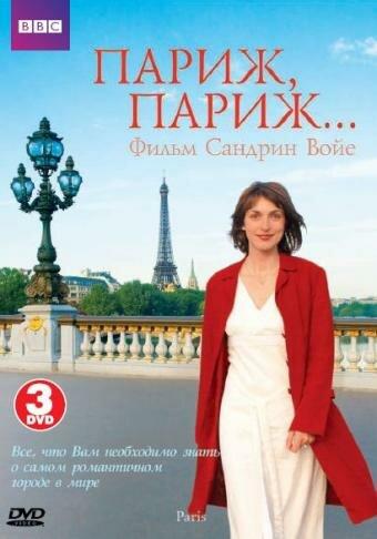 BBC: Париж, Париж