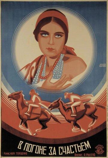 В погоне за счастьем (1927) полный фильм онлайн