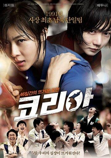 Корея / Korea (2012)