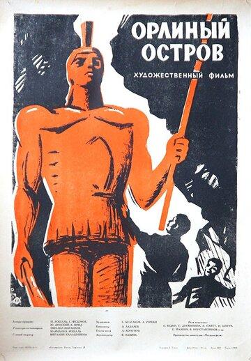 Орлиный остров (1961) полный фильм