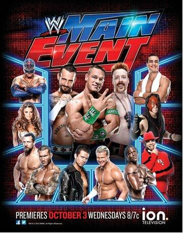 WWE Main Event (сериал 2012 – ...)