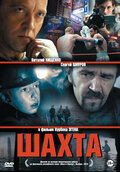 Шахта (2013)