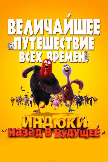 ������: ����� � ������� (Free Birds)