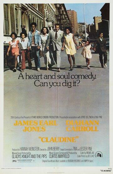 Клодин (1974)