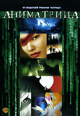Аниматрица: За гранью (2003)