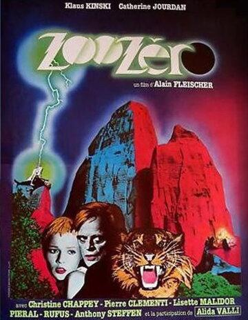 Зоопарк 'Ноль' (1979)