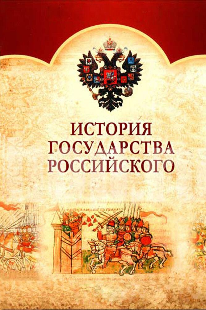 история российского государства документальный фильм