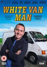 Белый фургон