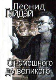 Леонид Гайдай: От смешного – до великого