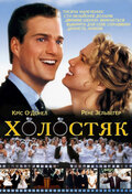 Холостяк (1999)