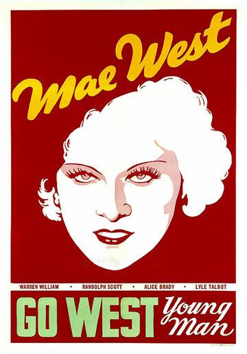Мэй Уэст навсегда (1936)
