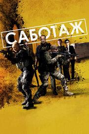 Смотреть Саботаж (2014) в HD качестве 720p