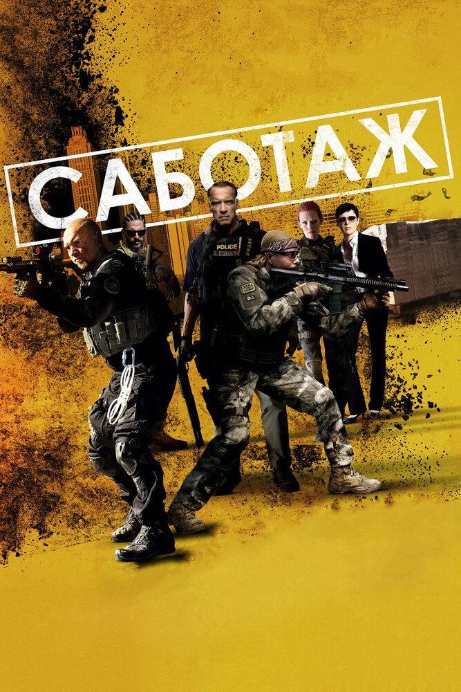 Саботаж (2014) смотреть онлайн HD720p в хорошем качестве бесплатно