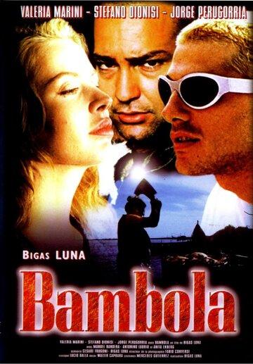 Бамбола
