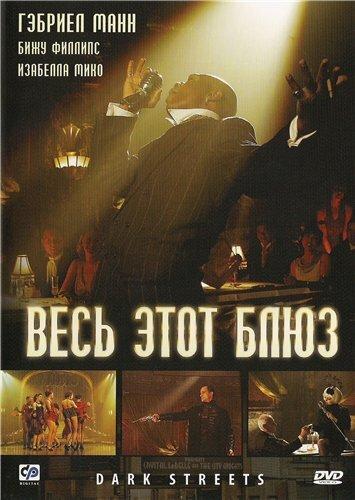 Весь этот блюз (2008) — отзывы и рейтинг фильма