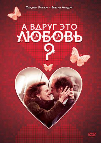 А вдруг это любовь?