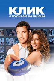 Клик: С пультом по жизни (2006)