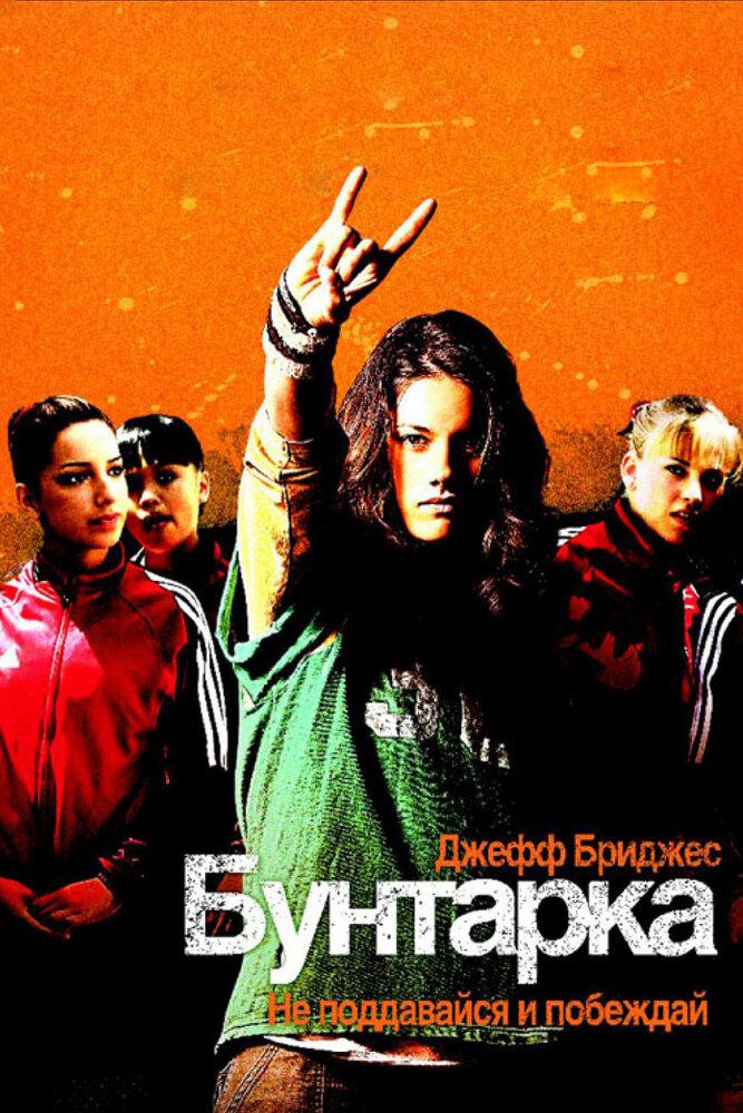 Бунтарка (2006)