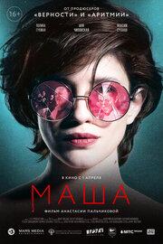 Маша (2020) смотреть онлайн фильм в хорошем качестве 1080p
