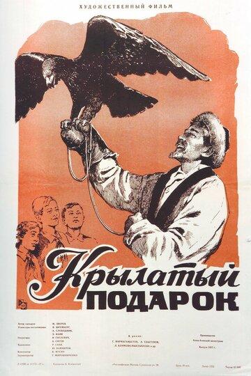 Крылатый подарок (1956) полный фильм