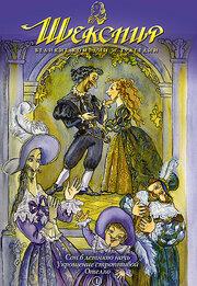 Смотреть онлайн Шекспир: Великие комедии и трагедии