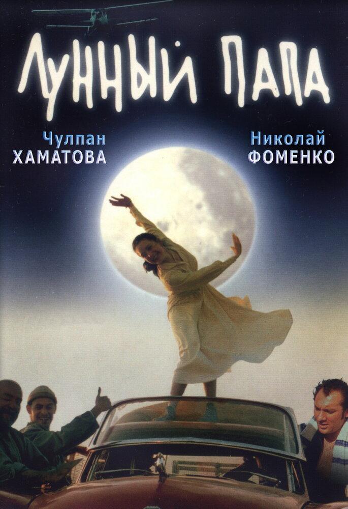 японский художественный фильм лунное совращение