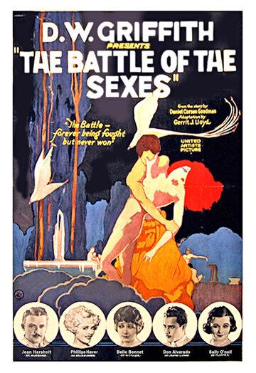 Битва полов (1928)