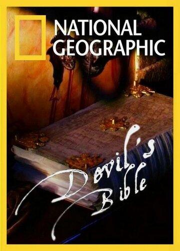 Библия Дьявола (2008)