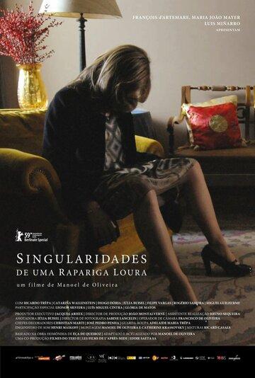 Причуды одной блондинки (2009)
