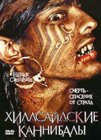 Хиллсайдские каннибалы (2005)