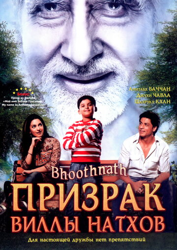 ������� ����� ������ (Bhoothnath)
