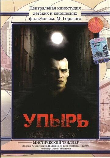 Фильм Упырь