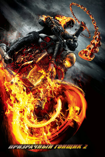 ���������� ������ 2 (Ghost Rider: Spirit of Vengeance)