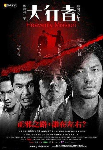 Священная миссия (2006)