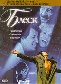 Блеск (1996)