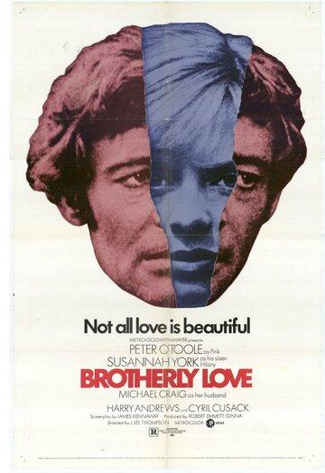 Братская любовь (1970)