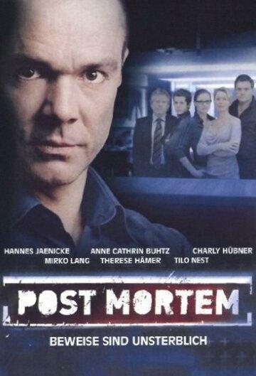 Анатомия смерти (2006) полный фильм